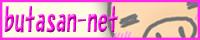 butasan-net. | Webまんが